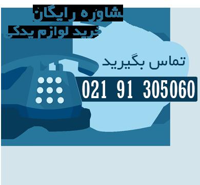 سفارش تلفنی