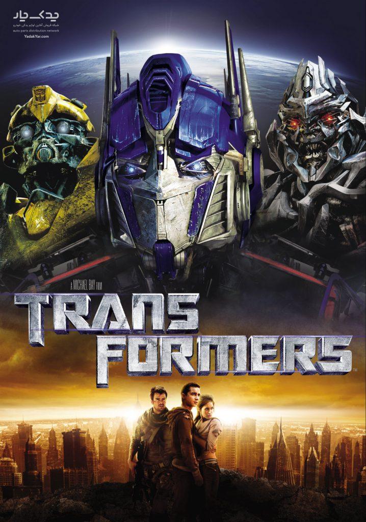 Transformers-1