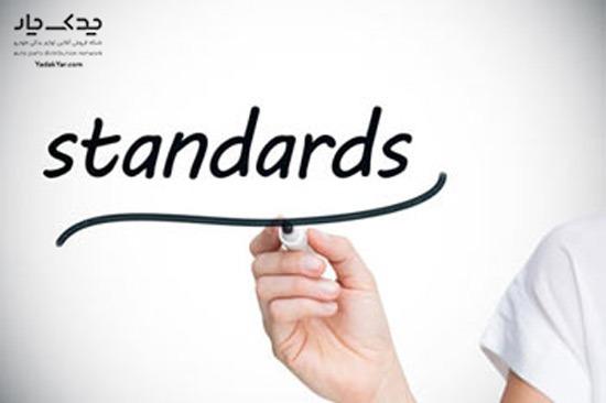 استاندارد قطعات چیست؟